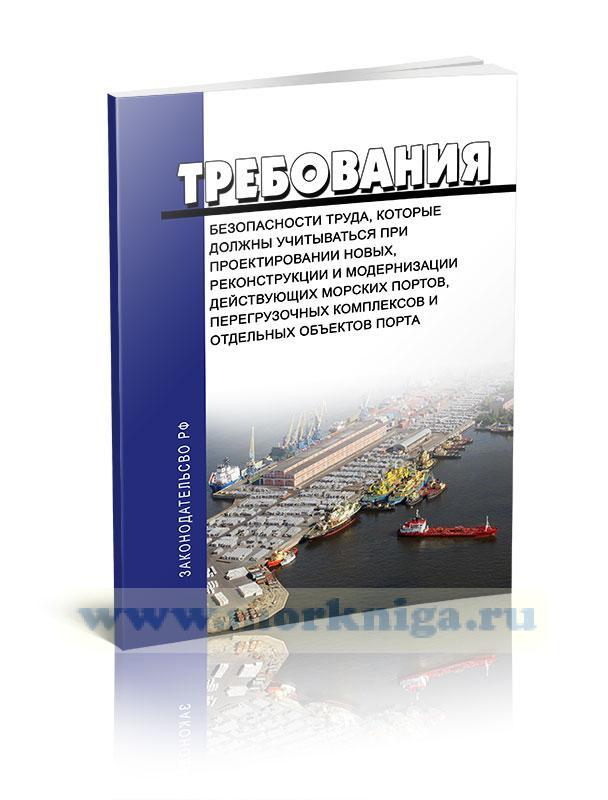 РД 31.82.01-95 Требования безопасности труда, которые должны учитываться при проектировании новых, реконструкции и модернизации действующих морских портов, перегрузочных комплексов и отдельных объектов порта 2019 год. Последняя редакция