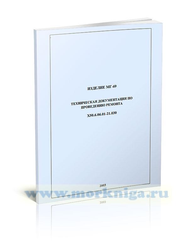 МГ-69. Техническая документация по проведению ремонта