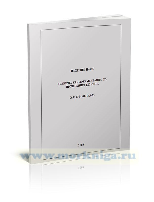 П-425. Техническая документация по проведению ремонта