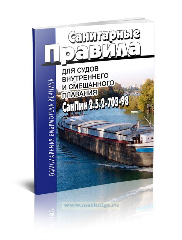 СанПин 2.5.2-703-98 Санитарные правила для судов внутреннего и смешанного плавания 2018 год. Последняя редакция