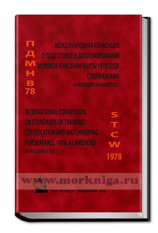 Международная Конвенция о подготовке и дипломировании моряков и несении вахты 1978 года (ПДМНВ-78) с поправками. International Convention on Standards of Training, Certification and Watchkeeping for Seafarers, 1978 as amended