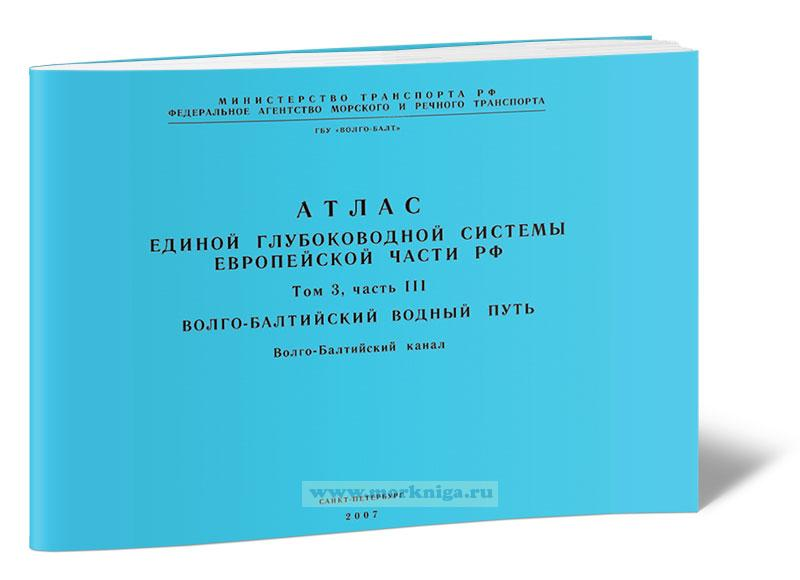 Атлас единой глубоководной системы Европейской части РФ. Том 3. Часть 3. Волго-Балтийский канал, включаючая корректуру на начало 2018 года