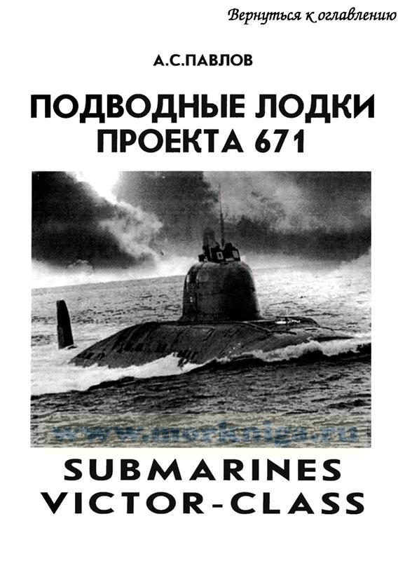 Подводные лодки проекта 671