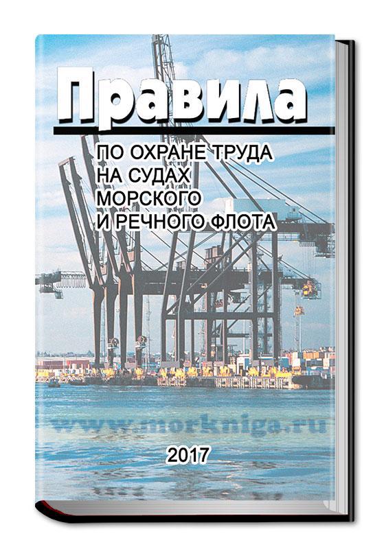 Правила по охране труда на судах морского и речного флота 2017 год. Последняя редакция