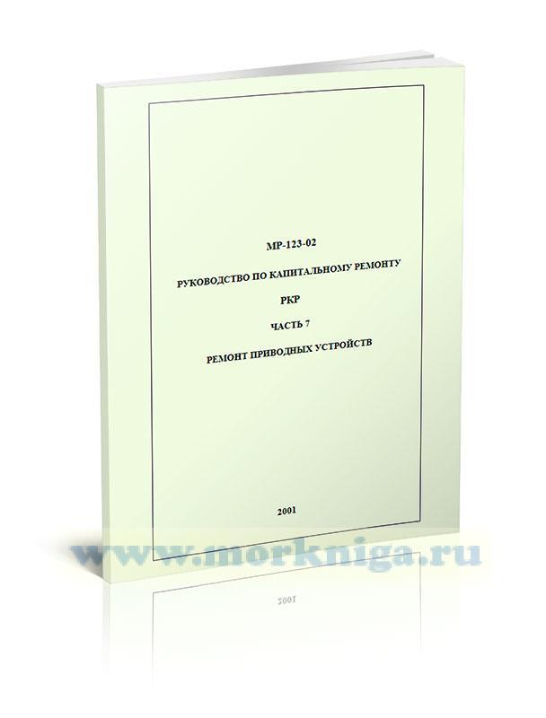 МР-123-02. Руководство по капитальному ремонту РКР. Часть 7. Ремонт приводных устройств