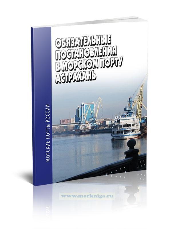 Обязательные постановления в морском порту Астрахань 2017 год. Последняя редакция