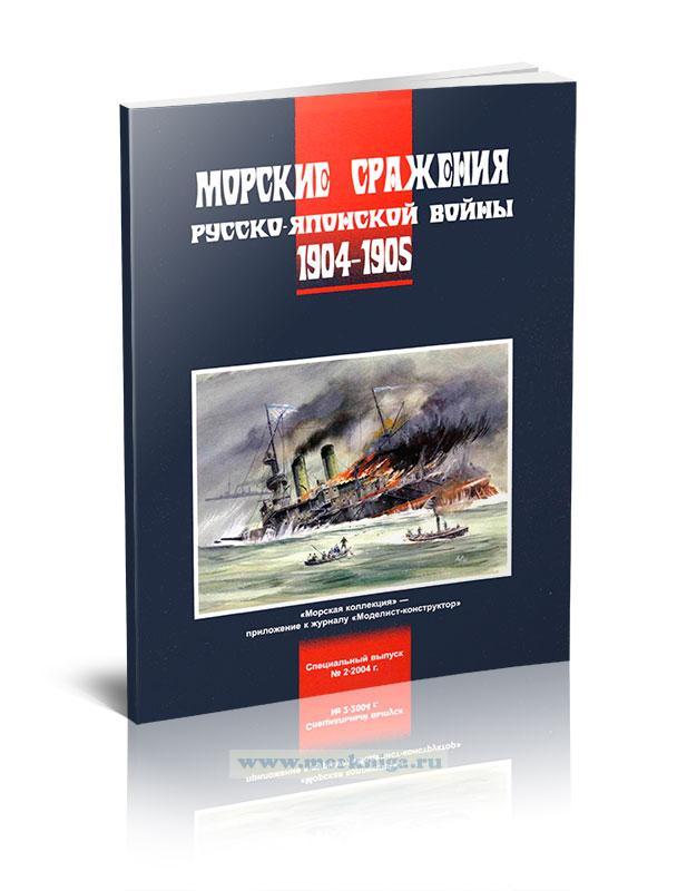 Морские сражения русско-японской войны 1904-1905