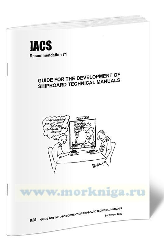 Guide for the development of shipboard technical manuals. IACS №71