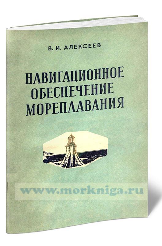 Навигационное обеспечение мореплавания
