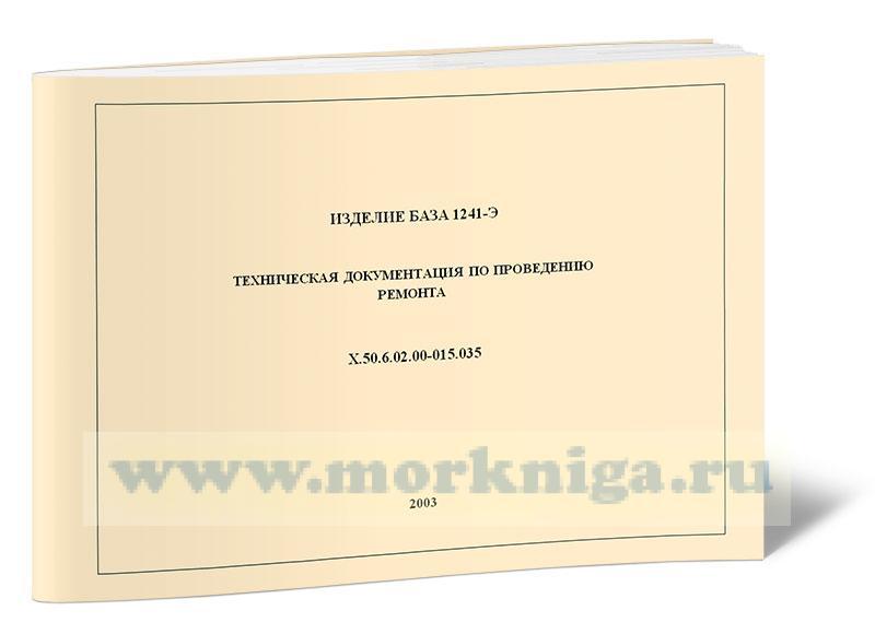 База-1241Э. Техническая документация по проведению ремонта