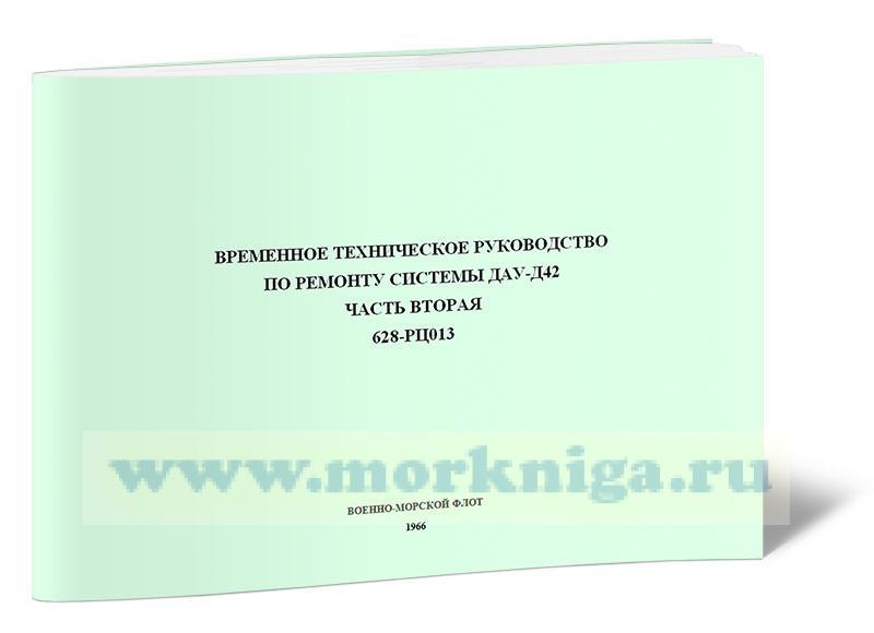 Временное техническое руководство по ремонту системы ДАУ-Д42. Часть вторая 628-РЦ013