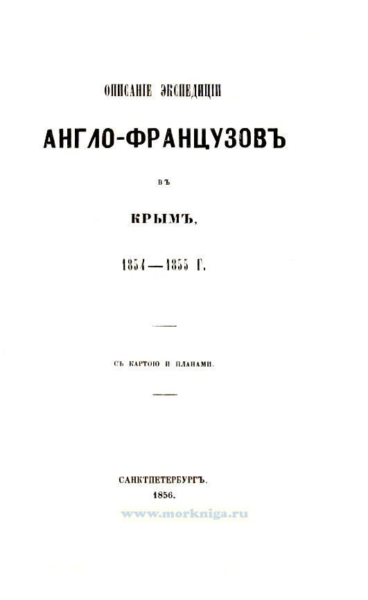 Описание экспедиции англо-французов в Крым, 1854-1855 гг. С картой и планами