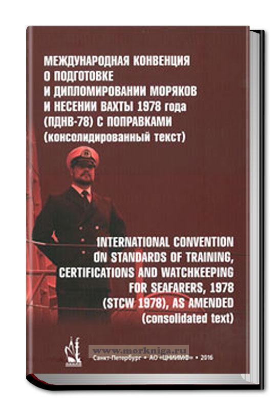 Международная Конвенция о подготовке и дипломировании моряков и несении вахты 1978 года (ПДНВ-78) с поправками (консолидированный текст). International Convention on Standards of Training, Certification and Watchkeeping for Seafarers, 1978 as amended