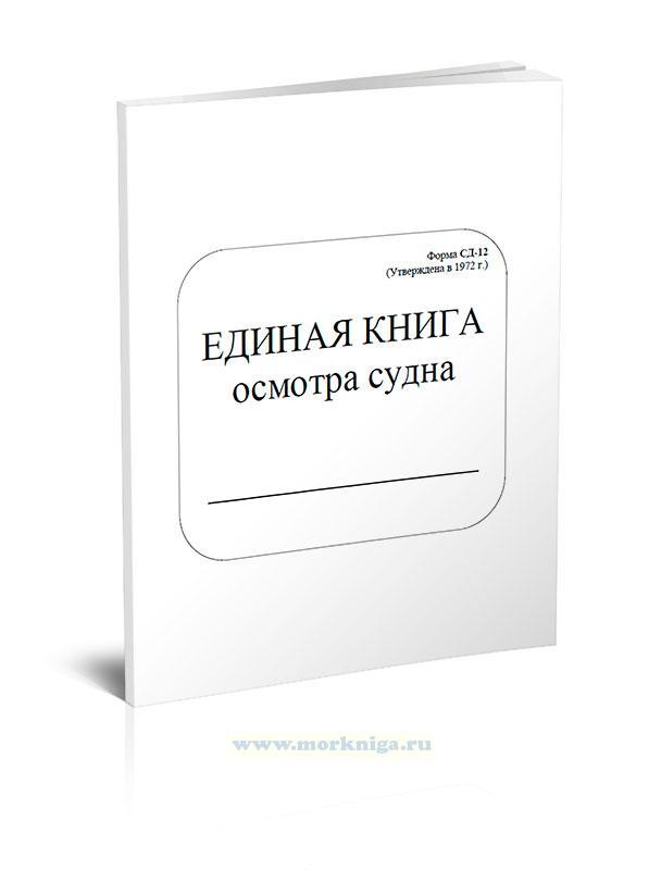 Единая книга осмотра судна (форма СД-12)