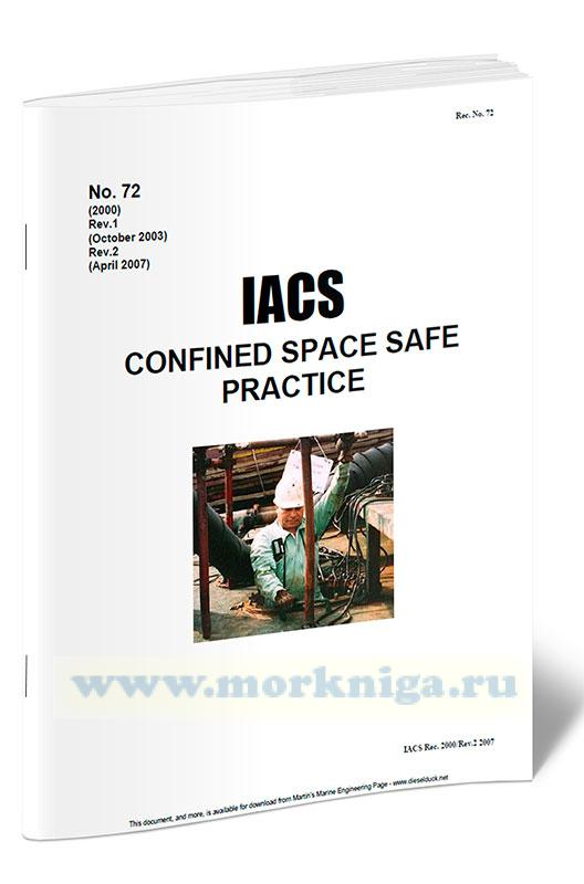 Сonfined space safe practice. IACS № 72