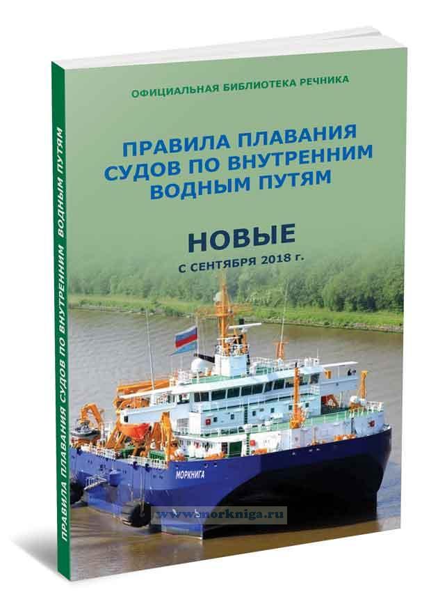 Новые правила плавания судов по внутренним водным путям