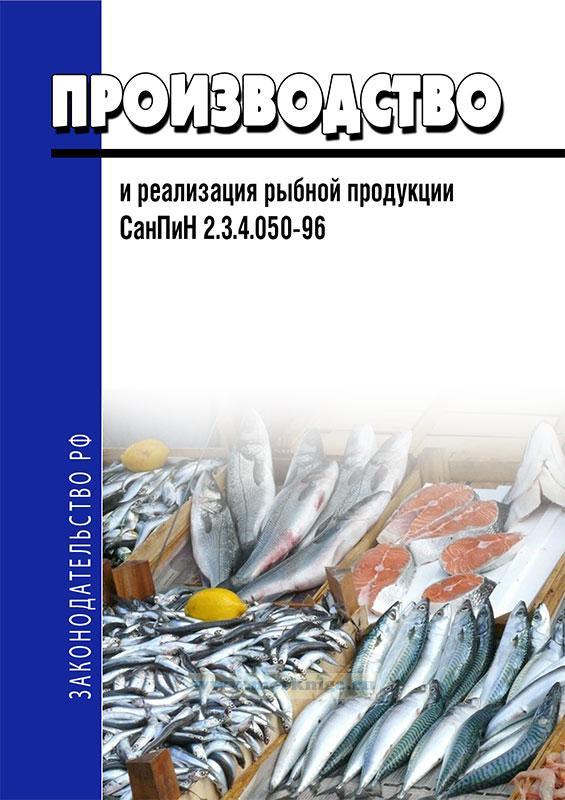 СанПиН 2.3.4.050-96. Производство и реализация рыбной продукции 2019 год. Последняя редакция