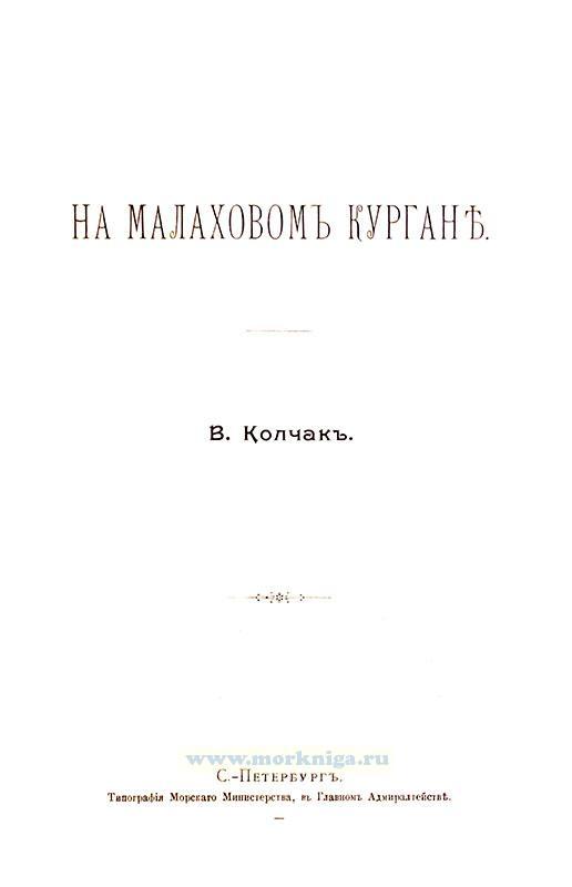 На Малаховом кургане (из воспоминаний о давно пережитом)