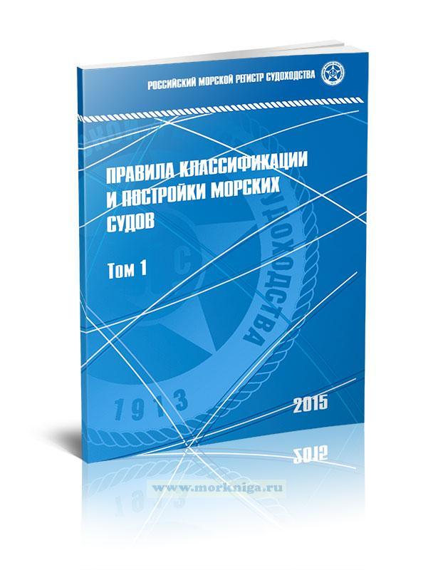 Правила классификации и постройки морских судов. Том 1, 2015 (18 издание)