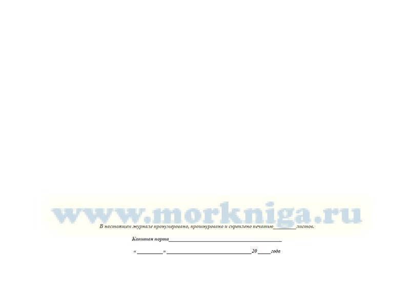 Журнал учета и осмотра многооборотных средств крепления грузов (МСК)