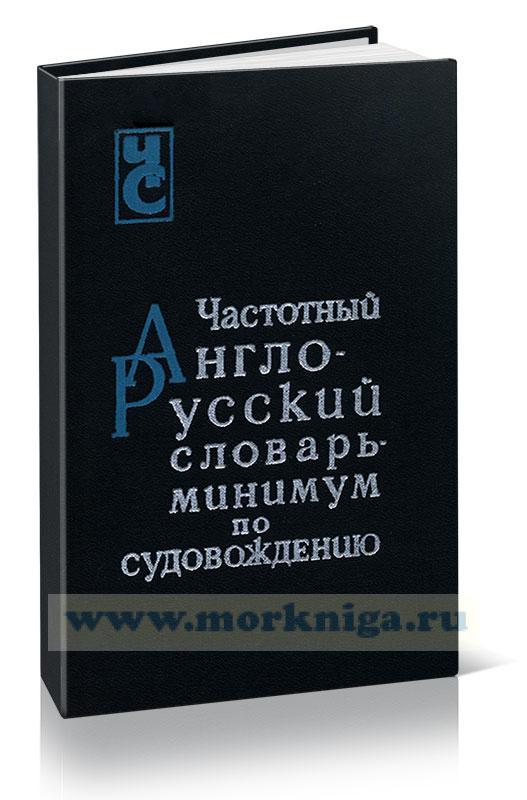 Частотный англо-русский словарь- минимум по судовождению