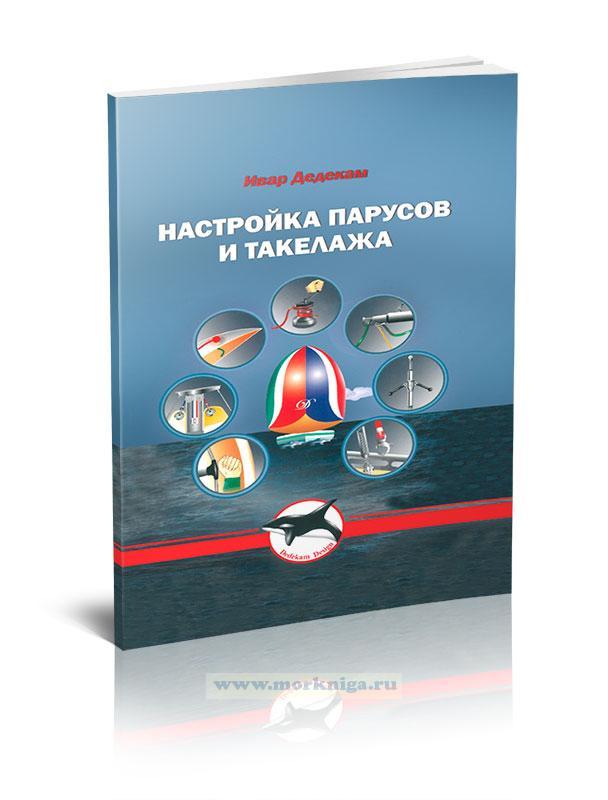 Скачать бесплатно книги по судомоделированию