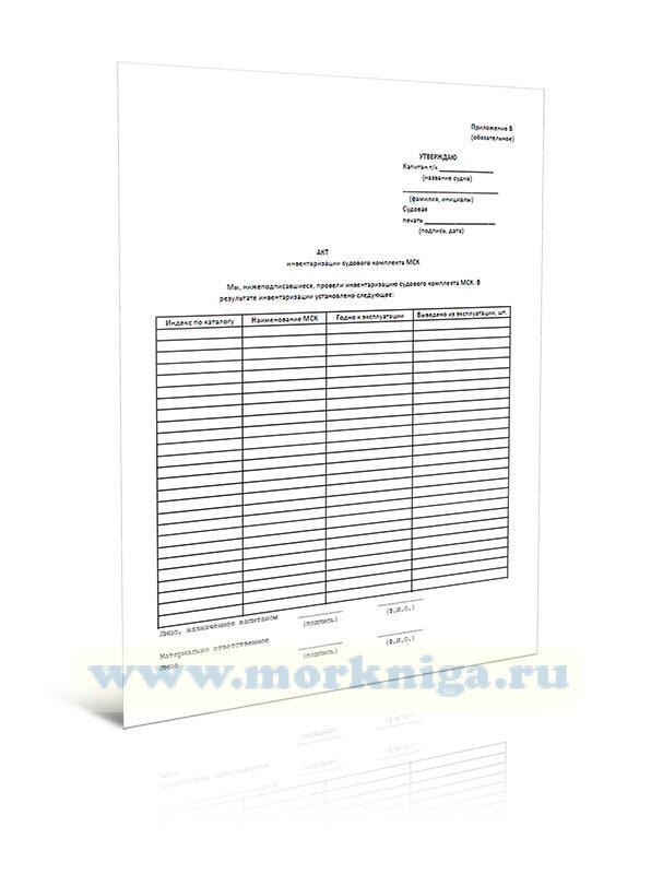 Акт инвентаризации судового комплекта МСК