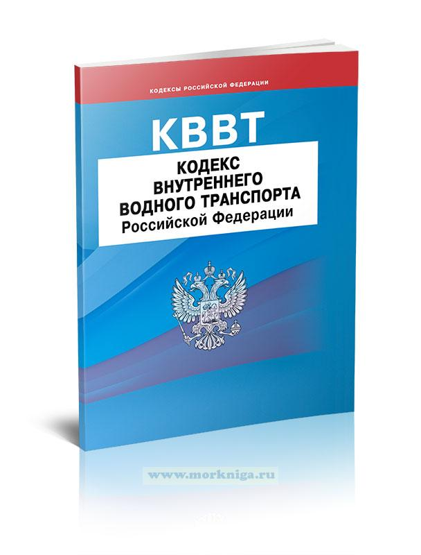 Кодекс внутреннего водного транспорта РФ 2018 год. Последняя редакция