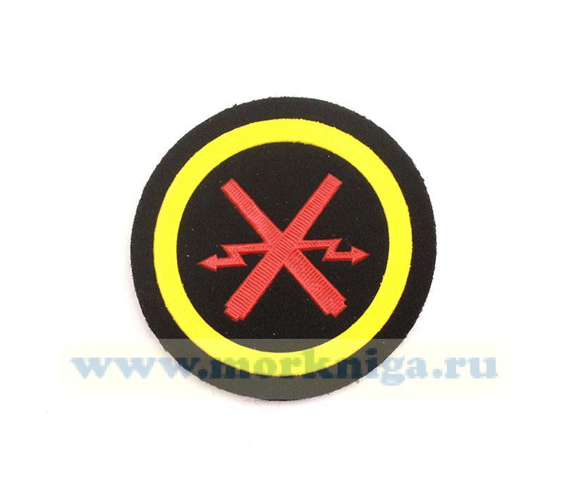 Нарукавный знак (шеврон, нашивка) Специалисты ракетно-артеллиристской боевой части (БЧ-2)  ВМФ СССР
