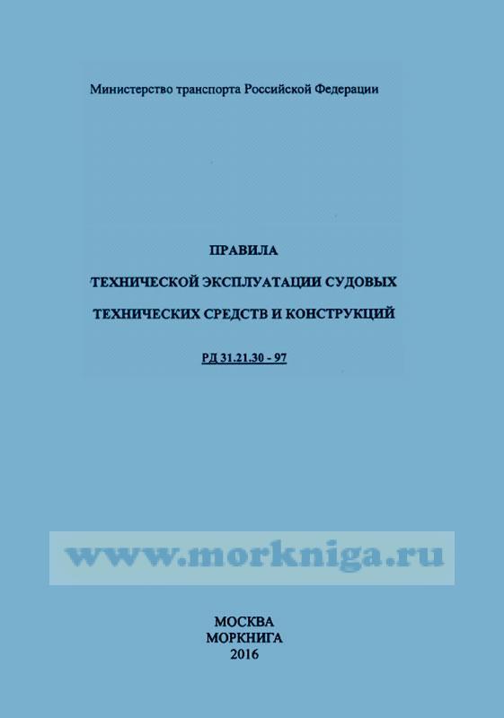 Правила технической эксплуатации судовых технических средств и конструкций, РД 31.21.30-97 2017 год. Последняя редакция