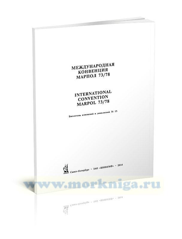 Бюллетень № 15 изменений и дополнений к Конвенции МАРПОЛ 73/78 и резолюций Комитета ИМО по защите морской среды от загрязнения с судов