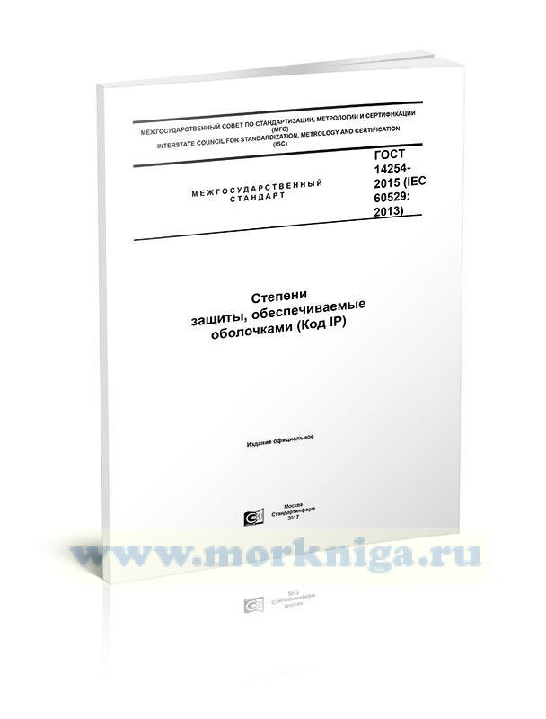 ГОСТ 14254-2015 (IEC 60529:2013) Степени защиты, обеспечиваемые оболочками (Код IP) 2017 год. Последняя редакция