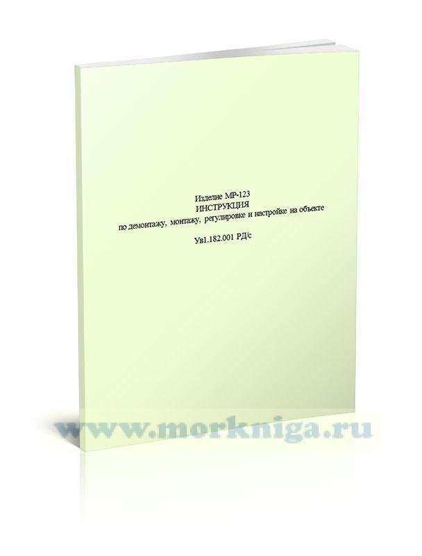 МР-123. Инструкция по демонтажу, монтажу, регулировке и настройке на объекте. Ув.182.001 РД/с