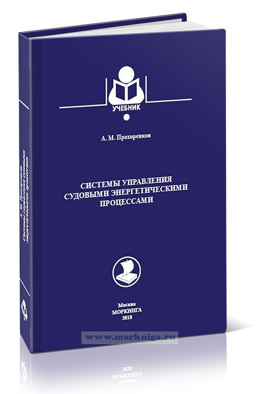 Системы управления судовыми энергетическими процессами