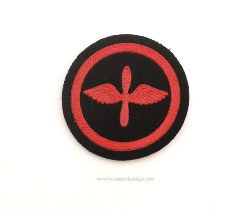 Нарукавный знак (шеврон, нашивка) Авиационная боевая часть (БЧ-6) ВМФ СССР