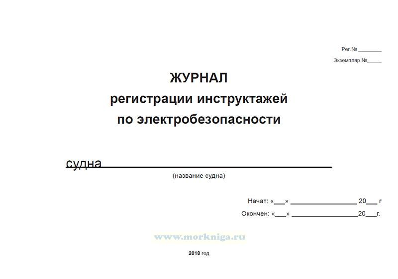 ростехнадзор по кемеровской области официальный сайт электробезопасность