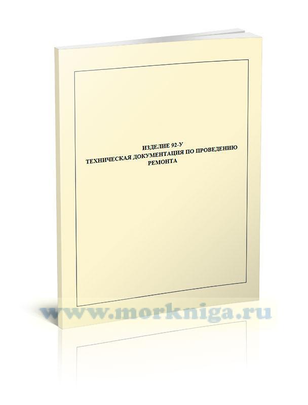 Изделие 92-У. Техническая документация по проведению ремонта
