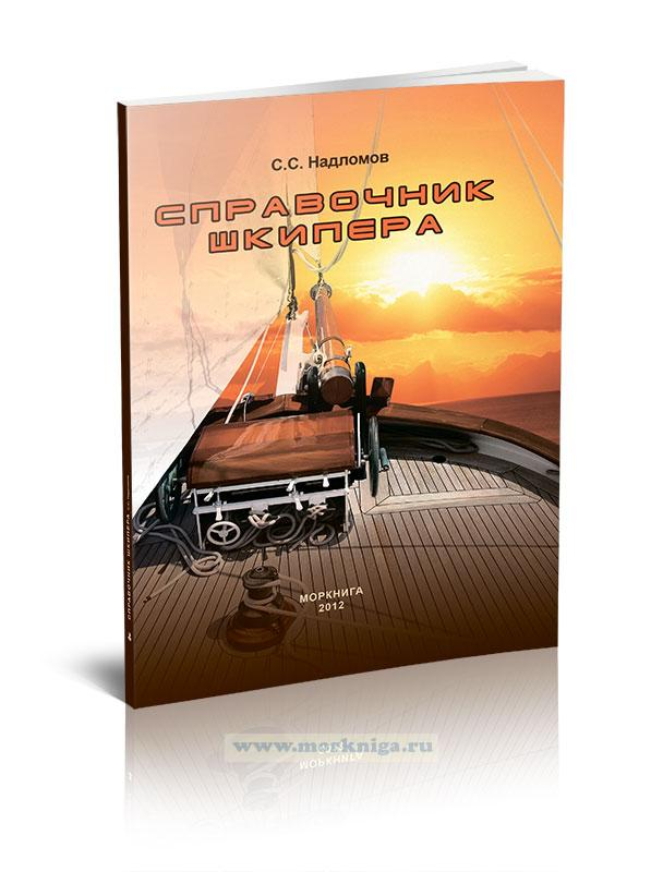 Справочник шкипера