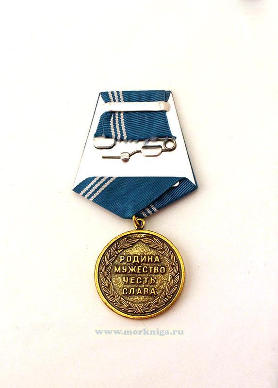 """Медаль """"Военно-морской флот России. Родина. Мужество. Честь. Слава""""  (с удостоверением)"""