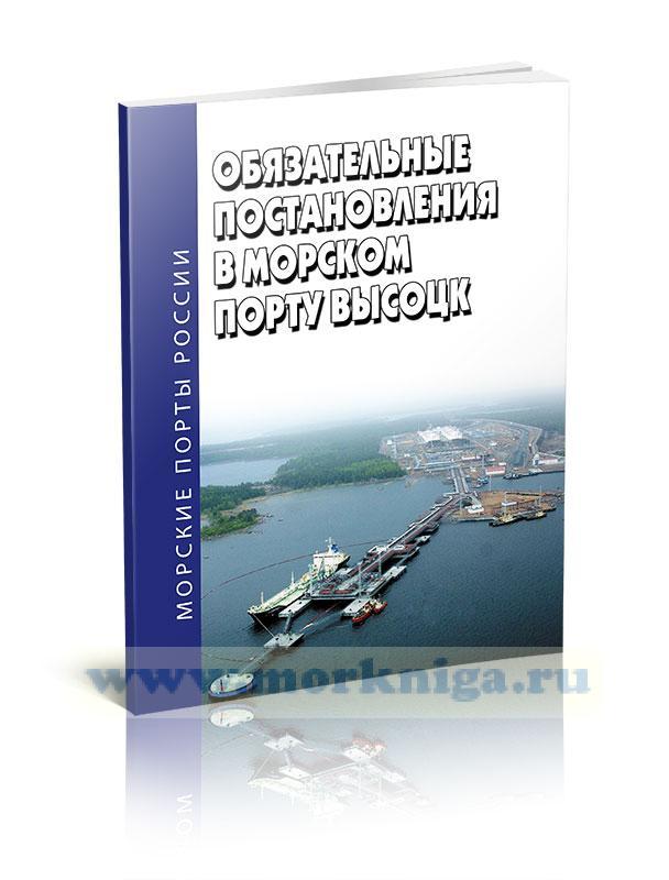 Обязательные постановления в морском порту Высоцк 2019 год. Последняя редакция