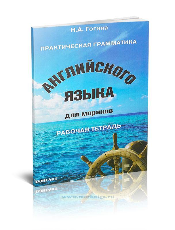 Практическая грамматика английского языка для моряков. Рабочая тетрадь (3-е издание)