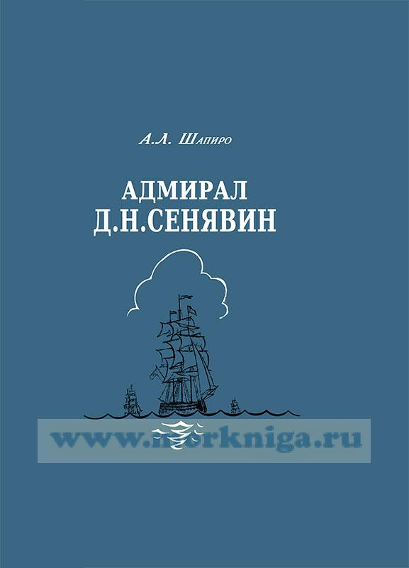 Адмирал Д. Н. Сенявин