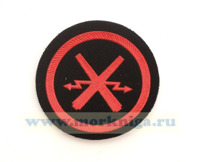 Нарукавный знак (шеврон, нашивка)  БЧ-2  ВМФ СССР для матросов
