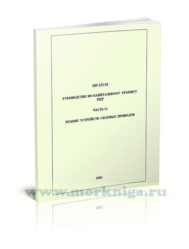МР-123. Руководство по капитальному ремонту РКР. Часть 14. Ремонт устройств силовых приводов