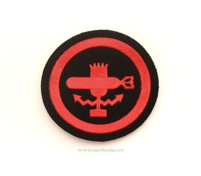 Нарукавный знак (шеврон, нашивка)  торпедная боевая часть БЧ-3 ВМФ СССР для матросов