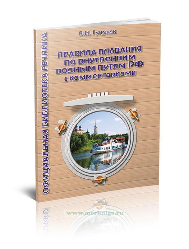 Правила плавания по внутренним водным путям РФ с комментариями. 3-е издание