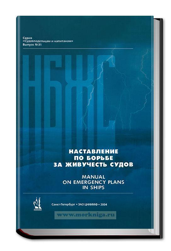 Наставление по борьбе за живучесть судов (НБЖС), РД 31.60.14-81. С приложениями и дополнениями