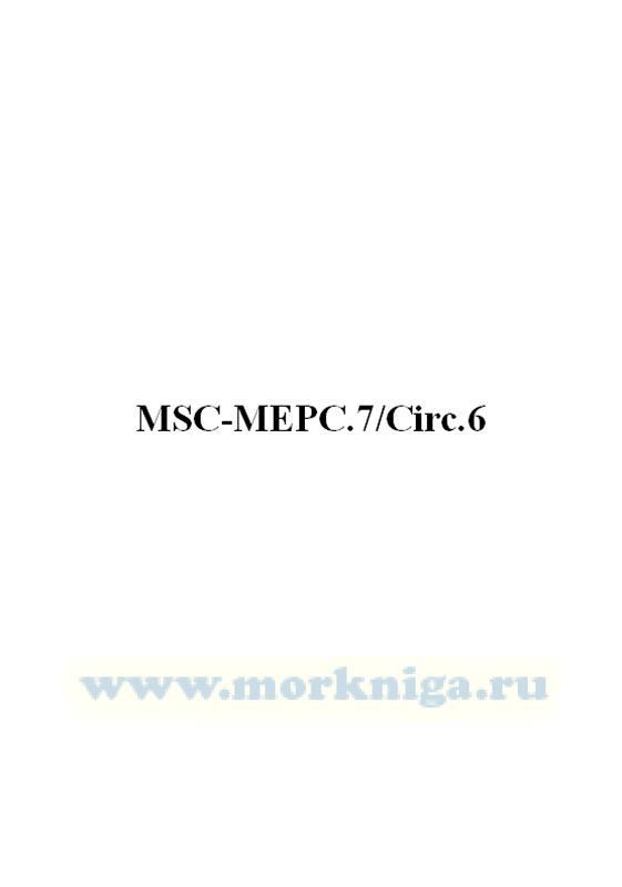 MSC-MEPC.7/Circ.6