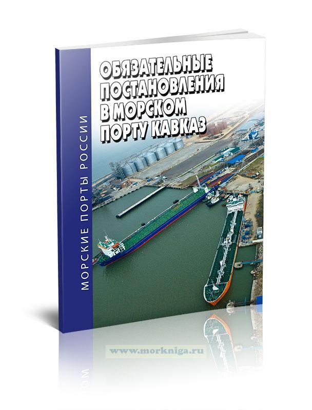 Обязательные постановления в морском порту Кавказ 2019 год. Последняя редакция