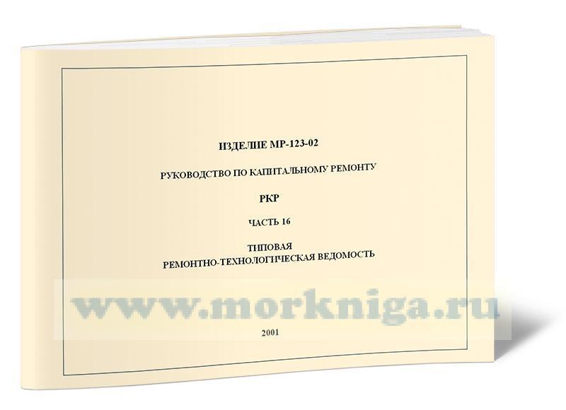 МР-123. Руководство по капитальному ремонту РКР. Часть 16. Типовая ремонтно- технологическая ведомость